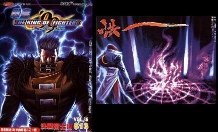 The king of fighters - Mangas del kof 99 al kof XI Kof-99-muestra-01