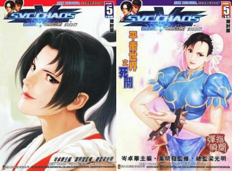 SNK vs Capcom Chaos 02-05