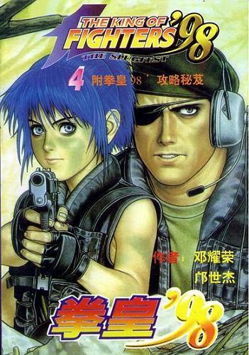 kof 98 manga