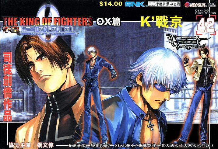 The king of fighters - Mangas del kof 99 al kof XI Folder1