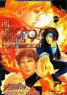 The king of fighters - Mangas del kof 94 al kof 98 Folder