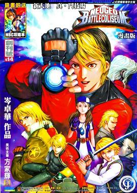 The king of fighters - (Mangas relacionados) Neogeo-battle-coliseum-vol-01