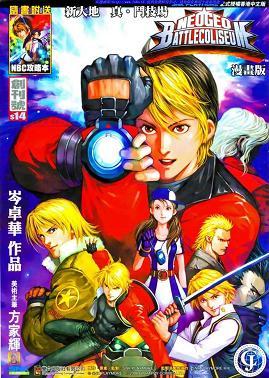 neogeo-battle-coliseum-vol-01